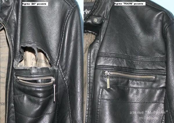 Реставрация изделий из кожи