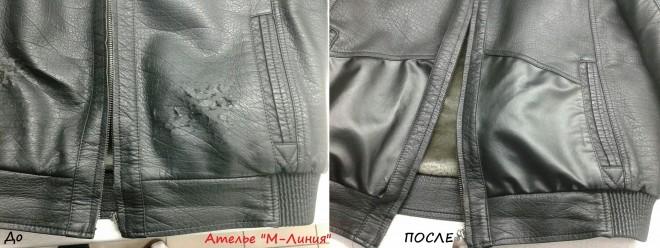 Ремонт мужской куртки